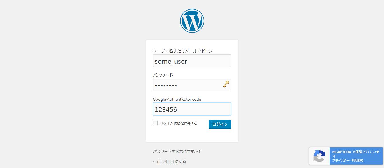 WordPress の不正ログイン対策