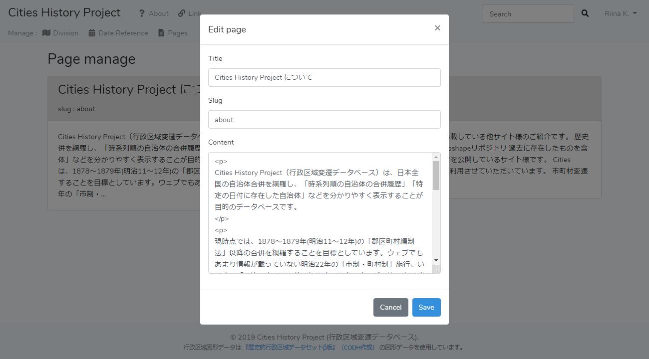 Vue.js で 管理画面を実装